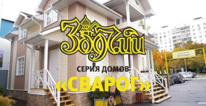 "Embedded thumbnail for Серия домов ""СВАРОГ"""