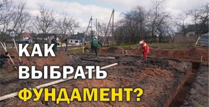 Embedded thumbnail for Выбираем ФУНДАМЕНТ