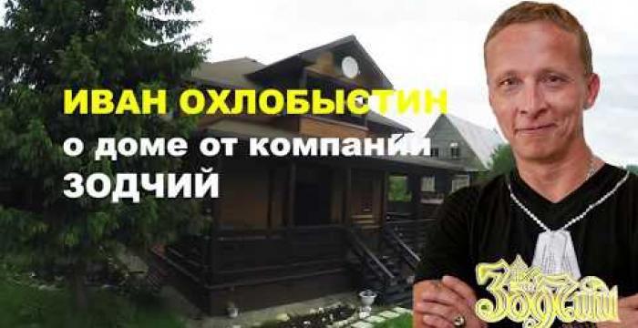 Embedded thumbnail for Иван Охлобыстин о доме от компании Зодчий