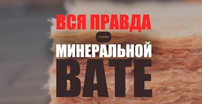 Embedded thumbnail for Вся правда о МИНЕРАЛЬНОЙ ВАТЕ