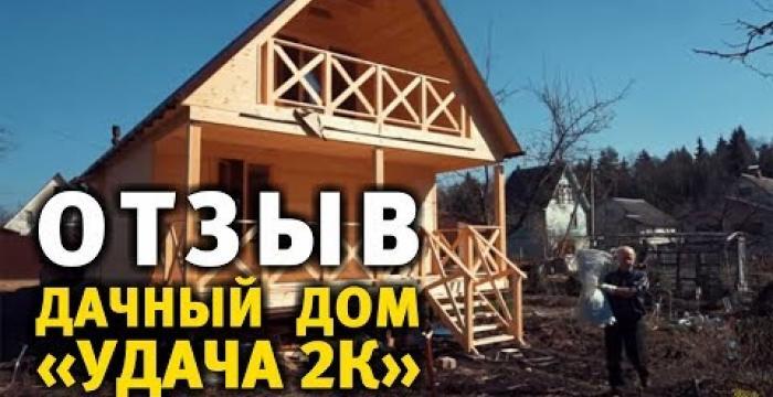 "Embedded thumbnail for ОТЗЫВ Дачный дом ""Удача 2К"""