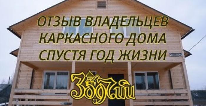 Embedded thumbnail for Отзыв спустя год жизни в каркасном доме от Зодчего