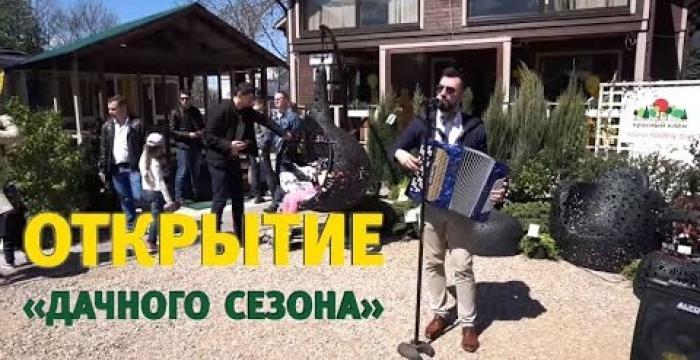 Embedded thumbnail for Открытие Дачного Сезона в Зодчем