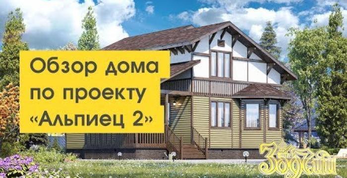 "Embedded thumbnail for Отзыв о доме по проекту ""Альпиец 2"""