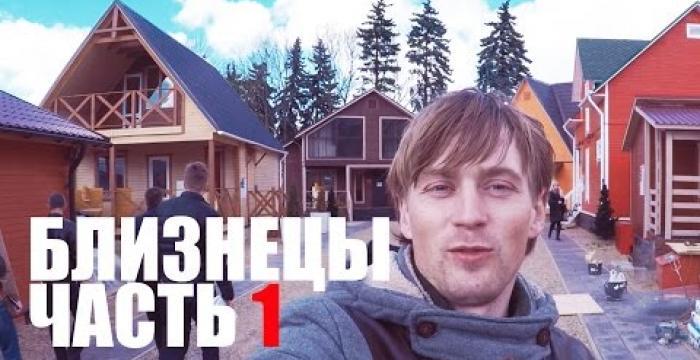 Embedded thumbnail for Каркасные дома БЛИЗНЕЦЫ. Часть 1