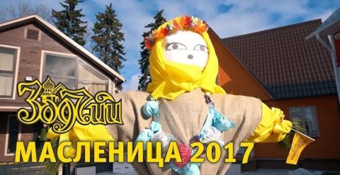 Embedded thumbnail for Масленица в «Зодчем»! Провожаем зиму! К строительному сезону – готовы!
