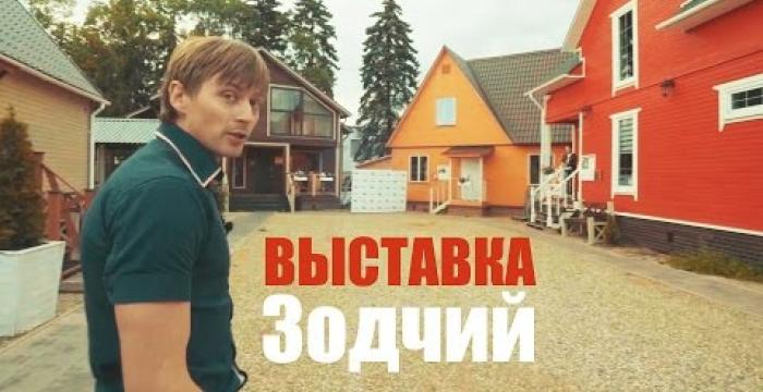 Embedded thumbnail for ВЫСТАВКА ДОМОВ в Минске