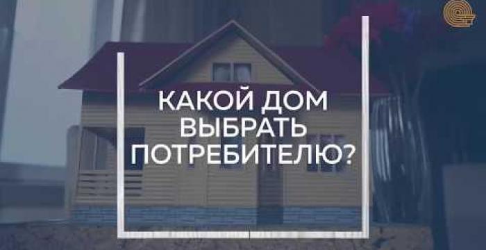Embedded thumbnail for Зодчий и эксперты выбирают каркасные дома